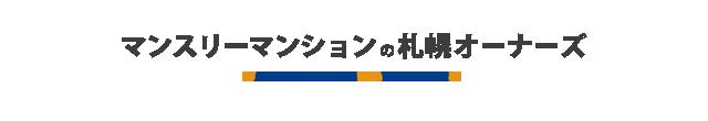 マンスリーマンション札幌オーナーズ|1ヶ月から1年まで利用できる札幌マンスリーマンション