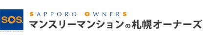 マンスリーマンション札幌オーナーズ
